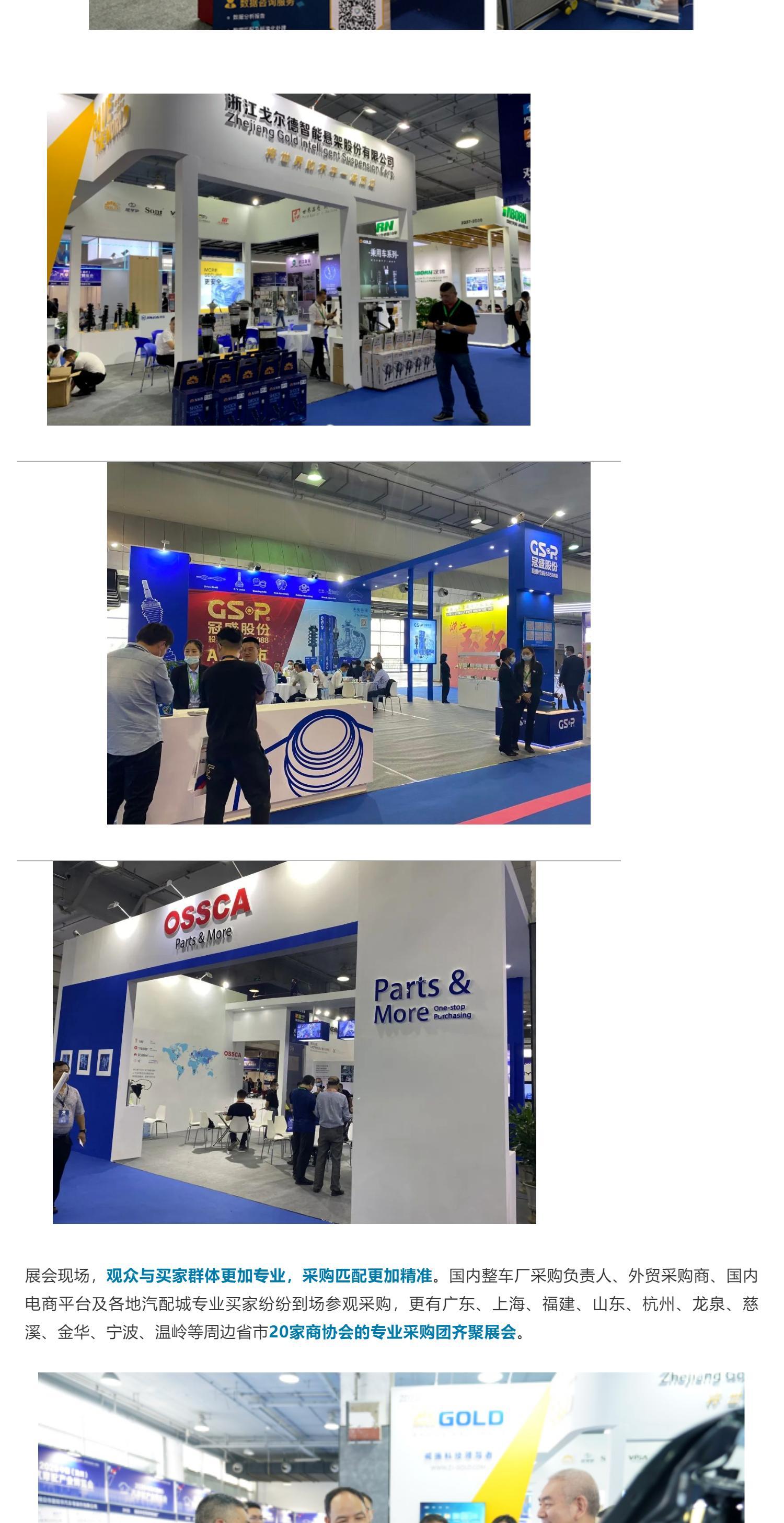 泰案联&合作伙伴 _ 2020中国(温州)汽摩配产业博览会_壹伴长图2